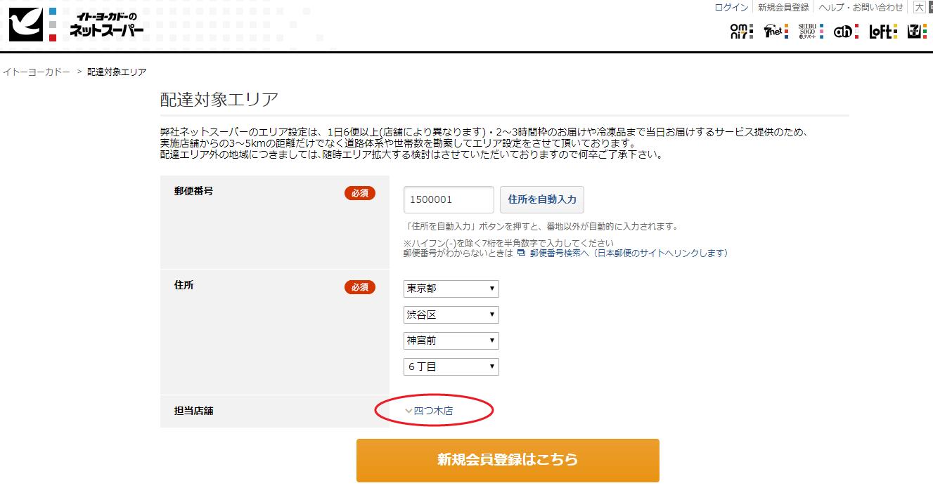 イトーヨーカドーのネットスーパー(配達エリア確認)