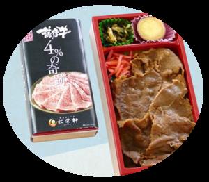 「イトーヨーカドーネットスーパー」松栄軒 4%の奇跡 牛肉弁当
