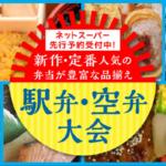 イトーヨーカドーネットスーパー「駅弁空弁予約」